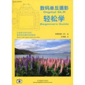 【正版书籍】数码单反摄影轻松学