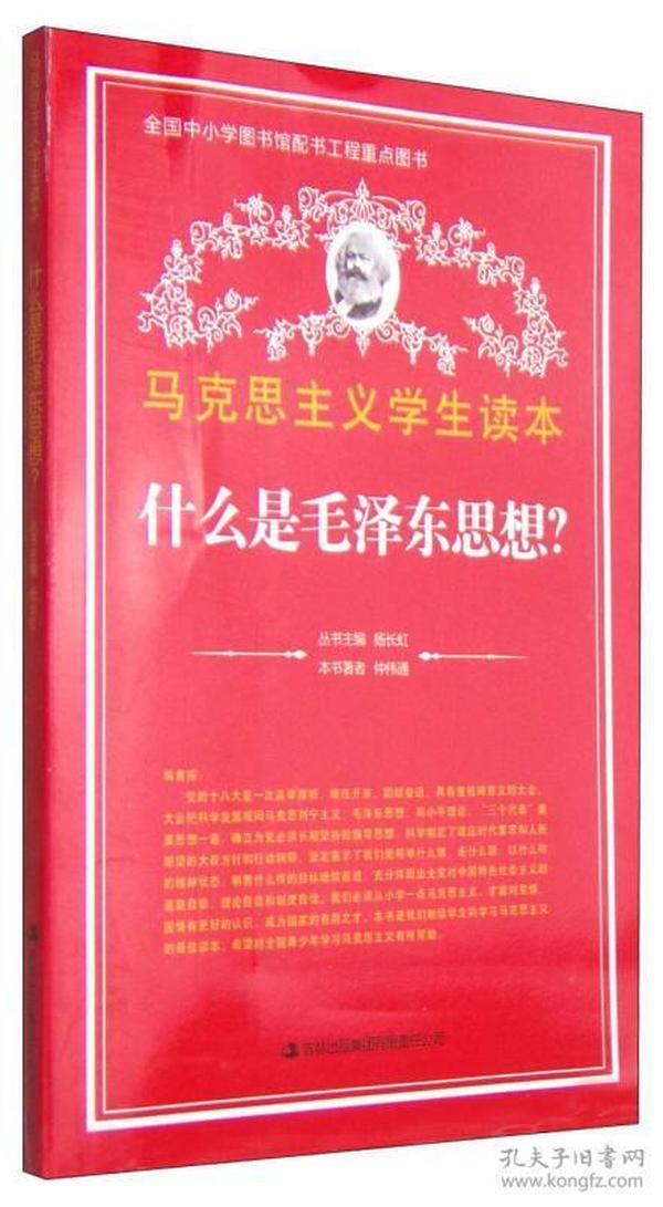马克思主义学生读本:什么是毛泽东思想