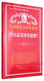 D-马克思主义简明读本:什么是毛泽东思想?