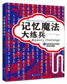 记忆魔法大练兵:72套神奇的记忆魔法实战训练题