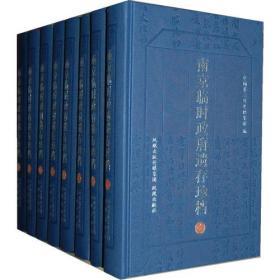 南京临时政府遗存珍档(彩印全八册)