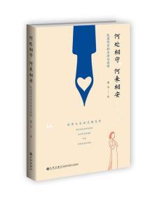 何处相守,何来相安:民国作家的生活与爱情