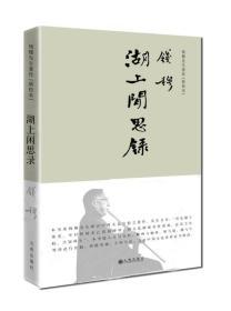 湖上闲思录(简体精装)
