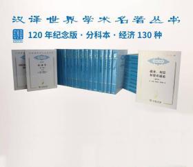 汉译世界学术名著丛书·分科本·经济学类(2017纪念版)130种 共3箱