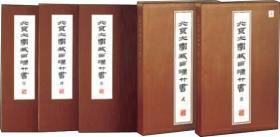 北京大学藏西汉竹书(第一至五卷)