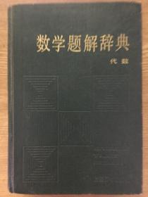 数学题解辞典· 代数