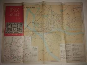 1967年版广州市区简图(4开) 带语录