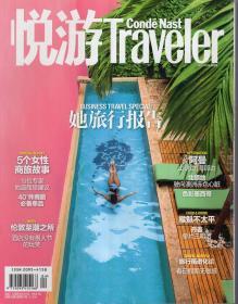 悦游Traveler2016年4月号.阿曼 澳大利亚 印度尼西亚 墨西哥 西班牙