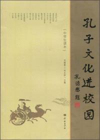 孔子文化进校园(中学生读本)