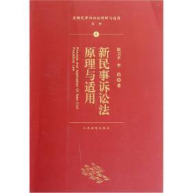 最新民事诉讼法理解与适用丛书:新民事诉讼法原理与适用