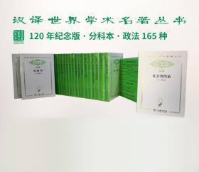 汉译世界学术名著丛书·分科本·政法社类(2017纪念版)165种 (共4箱190册)