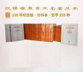 汉译世界学术名著丛书·分科本·哲学类(2017纪念版)255种(共6箱286册)