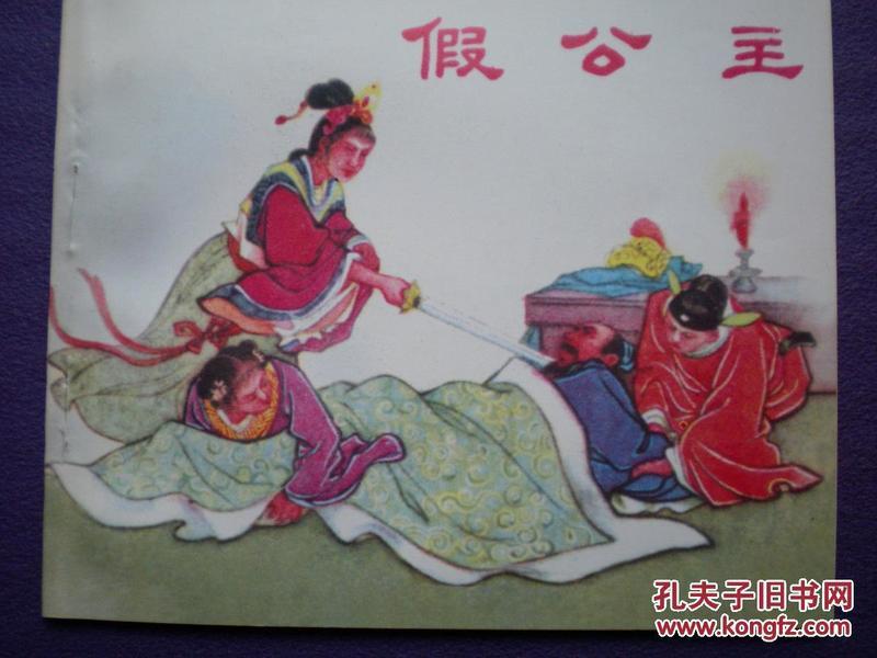 連環畫《假公主》張錫武繪畫,天津人民美術出版社,一版一印