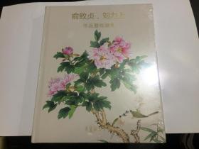 俞致贞 刘力上作品暨收藏集  (.16开精装原封).