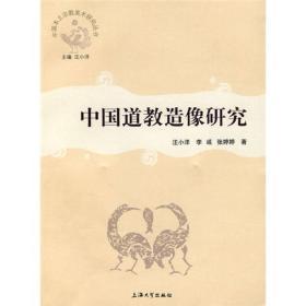 中国道教造像研究