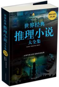 世界经典推理小说大全集  超值白金版...