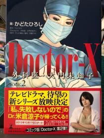 全新 日剧Doctor-X 第二部官方周边 漫画书