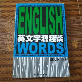 英文字源趣谈