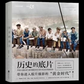 视觉中国银盐档案更鼓*书系:历史的底片