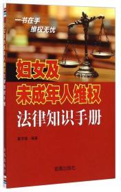 妇女及未成年人维权法律知识手册