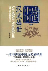 盛世中国.第1卷,汉武盛世
