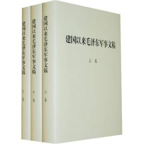 正版微残-不成套-建国以来毛泽东军事文稿(上卷)(全三卷缺中下卷)(精装)CS9787802373167
