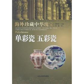 海外珍藏中华瑰宝 单彩瓷 五彩瓷