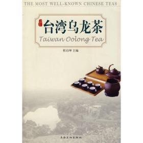 中国名优茶·台湾乌龙茶