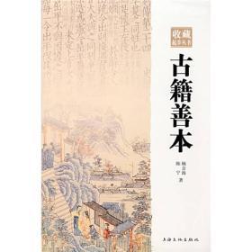 【包邮】古籍善本