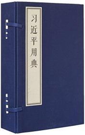 习近平用典(共4册)(精)