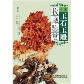 中国玉石玉雕收藏鉴赏 毛一心 苍志智 张玲玲 人民邮电出版社 9787115254511