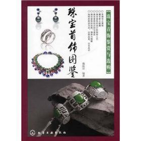 珠宝首饰图鉴:珠宝首饰鉴赏与选购