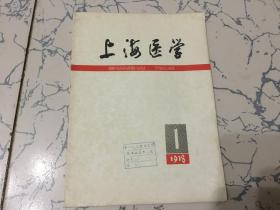 上海医学  1978年第1期  创刊号