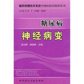糖尿病慢性并发症中西医结合防治丛书:糖尿病神经病变