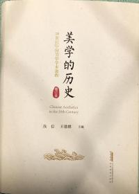 美学的历史 20世纪中国美学学术的进程