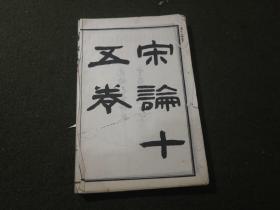 清末石印线装:《宋论十五卷》 脱线散页,内容全