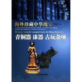 海外珍藏中华瑰宝 青铜器 漆器 古玩杂项