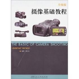 摄像基础教程(升级版)