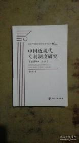 中国近现代专利制度研究