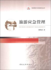 旅游理论与实践前沿丛书:旅游应急管理
