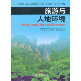 旅游与人地环境:国际学术研讨会(张家界)论文集