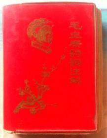 毛主席诗词注解  多插图 林彪合影 江青合影等 武汉版 武汉多家单位合编