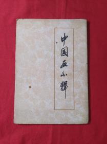 中国画小辑(32开,8张活页全)