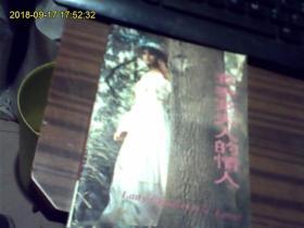查泰莱夫人的情人【英文版】