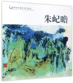 朱屺瞻/中国历代画家佳作品鉴