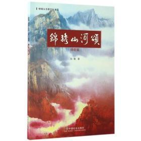 锦绣山河颂:诗歌集