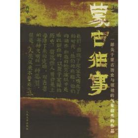 蒙古往事 冉平 人民文学出版社 9787020052288