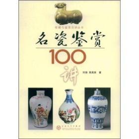 【正版】名瓷鉴赏100讲 刘渤,高英爽著