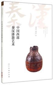 中国西部秦汉漆器艺术