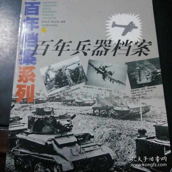 百年兵器档案